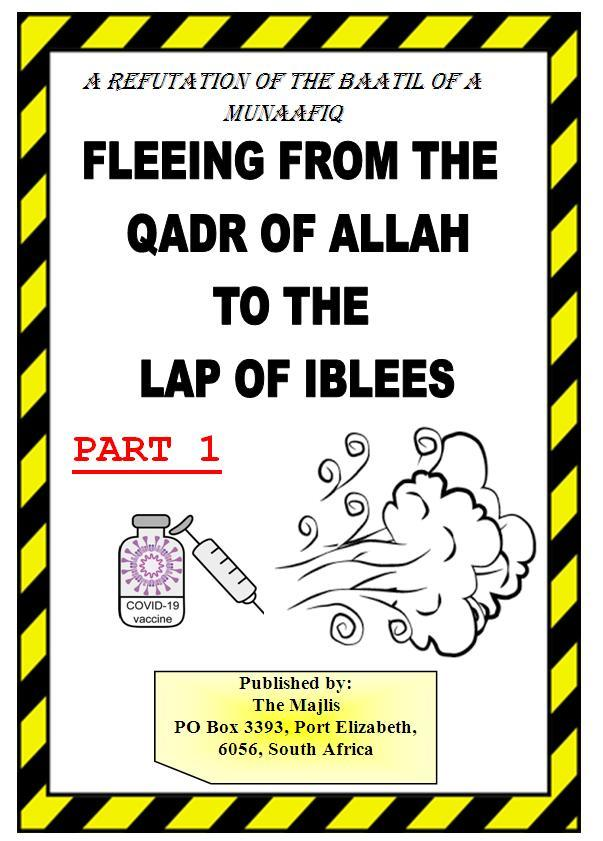 FLEEING FROM THE QADR OF ALLAH